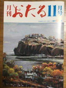 月刊おたる11月号(2018年)
